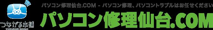 つながる本舗 パソコン修理仙台.COM