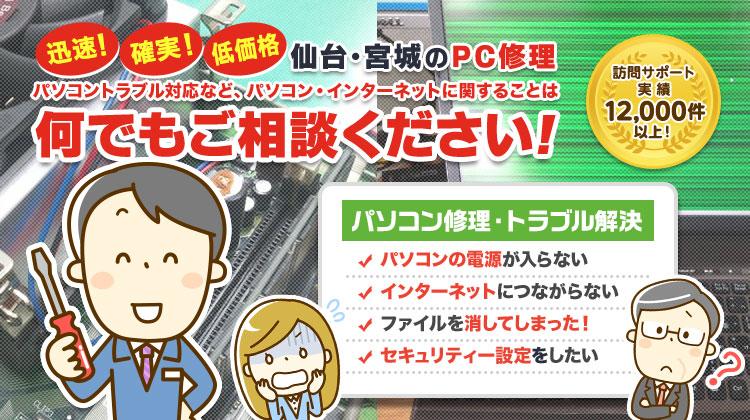 仙台・宮城のPC修理 何でもご相談ください!